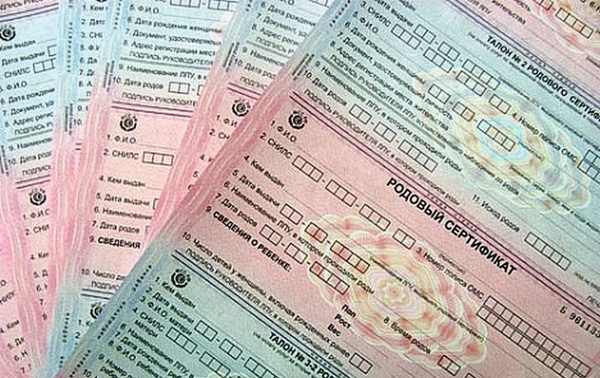 Родовой сертификат в 2017 году для оплаты услуг медицинских организаций - женщинам в период беременности и родов и детям после рождения
