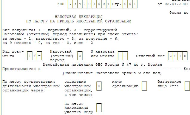 Налог на прибыль иностранной организации в РФ