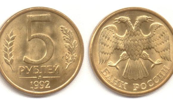 Сколько стоит монета 5 рублей 1992 года?